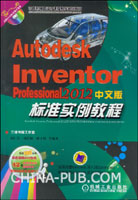 Autodesk Inventor Professional 2012中文版标准实例教程