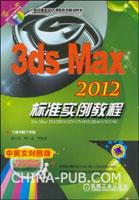 3ds Max 2012标准实例教程