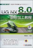 UG NX 8.0数控加工教程