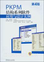 PKPM结构系列软件应用与设计实例(第4版)