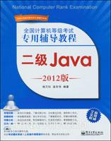 (特价书)全国计算机等级考试专用辅导教程:二级Java(2012版)
