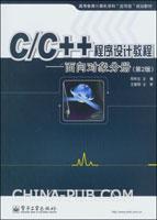 C/C++程序设计教程.面向对象分册(第2版)