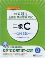 (特价书)30天通过全国计算机等级考试:二级C(2012版)