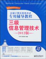 (特价书)全国计算机等级考试专用辅导教程:三级信息管理技术(2012版)(含CD光盘1张)