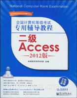 (特价书)全国计算机等级考试专用辅导教程:二级Access(2012版)