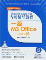 (特价书)全国计算机等级考试专用辅导教程:一级MS Office(2012版)