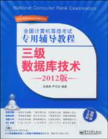 (特价书)全国计算机等级考试专用辅导教程:三级数据库技术(2012版)(含CD光盘1张)