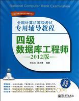 (特价书)全国计算机等级考试专用辅导教程:四级数据库工程师(2012版)