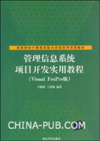 管理信息系统项目开发实用教程(Visual FoxPro版)