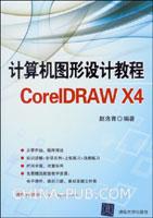 计算机图形设计教程CorelDRAW X4