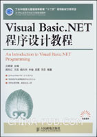 Visual Basic.NET程序设计教程