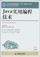 Java实用编程技术