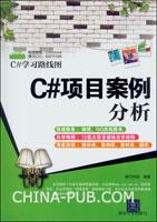 C#项目案例分析(C#学习路线图)
