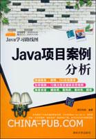 Java项目案例分析(Java学习路线图)