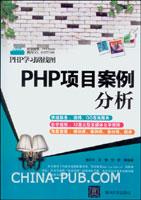 PHP项目案例分析