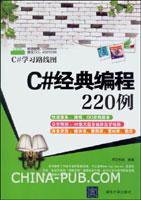 C#经典编程220例