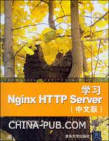 学习Nginx HTTP Server中文版