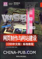 网页制作与网站建设(CS5中文版)标准教程