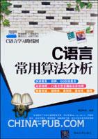 C语言常用算法分析