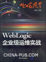 叱咤风云:WebLogic企业级运维实战