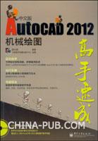 (特价书)AutoCAD 2012中文版机械绘图高手速成