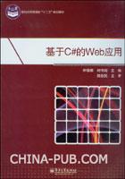 基于C#的Web应用