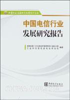 中国电信行业发展研究报告