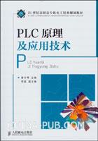 PLC原理及应用技术