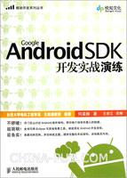 (特价书)Google Android SDK开发实战演练