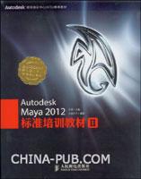 (特价书)Autodesk Maya 2012标准培训教材II