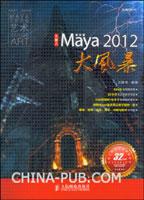 火星人――中文版Maya 2012大风暴