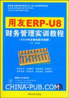 用友ERP-U8财务管理实训教程(9.5小时多媒体教学视频)