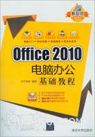 Office 2010电脑办公基础教程