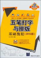 五笔打字与排版基础教程(2012版)