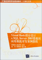 Visual Basic程序设计+SQL Server 2005数据库应用系统开发案例教程