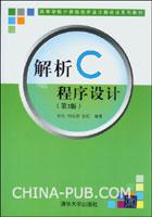 解析C程序设计(第2版)