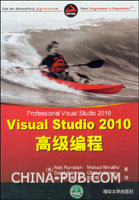 Visual Studio 2010高级编程