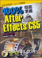 100%彻底掌握After Effects CS5(配光盘)