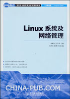 Linux系统及网络管理