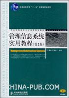 管理信息系统实用教程(第2版)