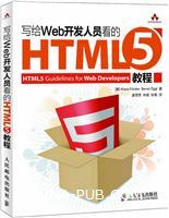 (特价书)写给Web开发人员看的HTML5教程