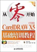 从零开始――CorelDRAW X5中文版基础培训教程