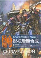 水晶石影视后期精粹:After Effects & Nuke影视后期合成(含DVD光盘1张)(全彩)