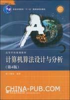 计算机算法设计与分析(第4版)