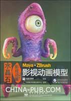 水晶石影视动画精粹:Maya & ZBrush影视动画模型(全彩)(含DVD光盘1张)