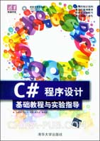 C#程序设计:基础教程与实验指导