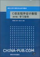C语言程序设计教程(第2版)学习指导