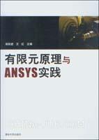 有限元原理与ANSYS实践