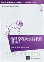 编译原理及实践教程(第2版)