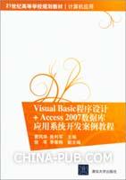 Visual Basic 程序设计 +Access 2007 数据库应用系统开发案例教程